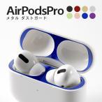 AirPodsPro ケース 粉塵 防塵 カバー アップル エアーポッズプロ Dust Gurad 汚れ防止 専用設計 送料無料 Apple メタル ダストガード