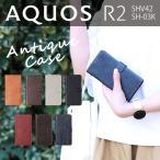 AQUOS R2 アンティークレザー手帳型ケース