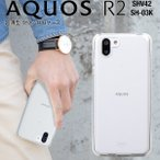 AQUOS R2 TPU クリアケース SHARP アクオス ソフトケース クリア