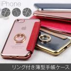 iPhone5/se/6/6Plus/7/7Plus リング付き超薄手帳型ケース