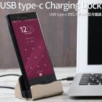 USB type-c ケーブル一体型充電ドック