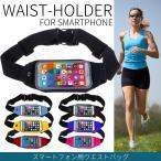 スマートフォンを腰に装着!ランニングやジョギングに!