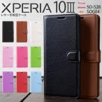 Xperia 10 III カバー ケース スマホケース Xperia 10 III Lite 手帳 手帳ケース 手帳型 おしゃれ かっこいい レザー 革 SO-52B SOG04 手帳型ケース