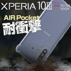 Xperia 10 III カバー ケース スマホケース スマホ シンプル エクスペリア マークスリー おすすめ かっこいい SO-52B SOG04 耐衝撃TPUクリアケース