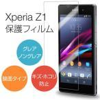 送料無料 Xperia Z1 エクスペリア Z1 保護フィルムscreenguard 光沢液晶保護SO-01F / SOL23特価|保護フィルム 鏡面 鏡 鏡面タイプ キズ防止 指紋防止 多機能