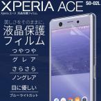 Xperia Ace フィルム エクスペリア エース 液晶画面 キズ防止 おすすめ 指紋防止 SO-02L so02l  液晶保護フィルム セール ポイント消化