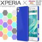スマホケース エクスペリアx Xperia x Performance ケース スマホカバー ハードケース おしゃれ SOV33 SO-04H 送料無料