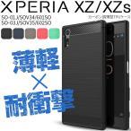 XperiaXZ/XZs SO-01J/SOV34/SO-03J-SOV35 カーボン調TPUケース