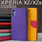 Xperia XZ ケース xperiaxz ケース 手帳型 カバー 手帳 かっこいい おしゃれ コンビネーションカラー手帳型ケース SO-01J SOV34 SO-03J SOV35 手帳ケース