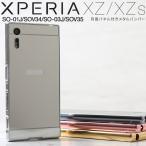 XperiaXZ/XZs SO-01J/SOV34/SO-03J/SOV35 背面パネル付きバンパーメタルケース