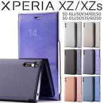 Xperia XZ ケース xperiaxz ケース カバー 手帳型 手帳 かわいい おしゃれ 半透明手帳型ケース エクスペリア SO-01J SOV34 SO-03J SOV35