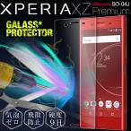 Xperia XZ Premium SO-04J 強化ガラス保護フィルムガラスフィルム 強化ガラス 保護 フィルム 携帯保護  強化 ガラスフィルム スマホ セール ポイント消化