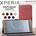 Xperia XZ Premium ケース SO04J カバー 手帳型 手帳 スマホケース かっこいい おしゃれ レザー 革 アンティークレザー手帳型ケース 携帯ケース スマホカバー