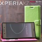 Xperia XZ Premium SO-04J レザー手帳型ケース