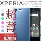 Xperia XZ Premium ケース SO04J カバー スマホケース TPU クリアケース tpuケース ソフトケース ソフト エクスペリアxzプレミアム 携帯 送料無料