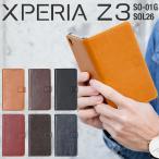 エクスペリアZ3用ビンテージ加工を施したPUレザーの手帳型ケース