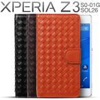 スマホケース Xperia Z3 エクスペリアZ3 SO-01G/SOL26 編み込みレザー手帳型ケース