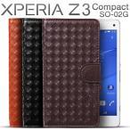 スマホケース Xperia Z3 Compact エクスペリアZ3 コンパクト SO-02G 編み込みレザー手帳型ケース