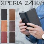 スマホケース Xperia Z4 SO-03G/SOV31 アンティークレザー手帳型ケース