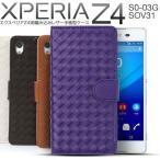 スマホケース Xperia Z4 SO-03G/SOV31 編み込みレザー手帳型ケース