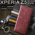 スマホケース Xperia Z5 SO-01H/SOV32 アンティークレザー手帳型ケース