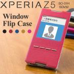 スマホケース Xperia Z5 SO-01H/SOV32 窓付き手帳型ケース