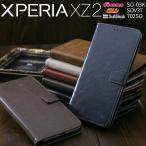 Xperiaxz2 ケース 手帳 手帳型 手帳型ケース カバー Xperia XZ2 ケース 手帳 手帳型 かっこいい 革 レザー アンティークレザー手帳型ケース SO-03K SOV37