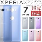 Xperia XZ2 compact ケース so-05k カバー スマホケース クリアケース XZ2コンパクト  tpuケース 送料無料  スマフォケース アンドロイド