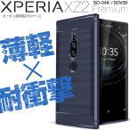 Xperia xz2premium ケース 耐衝撃 TPU カーボン調TPUケース カバー docomo au SO-04K SOV38 携帯カバー おすすめ セール ポイント消化