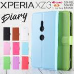 XperiaXZ3 ケース 手帳型 手帳 スマホケース Xperia XZ3 ケース カバー レザー手帳型ケース エクスペリア SO-01L SOV39 801SO 携帯 カード収納 アンドロイド