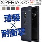 スマホケース Xperia XZ3 SO-01L SOV39 レザー調TPUケース 801SO エクスペリア エックスゼット3 カバー 携帯 革 ソフトケース アンドロイド
