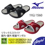 安全靴 ミズノ 11GJ1560 リラックススライド スポーツ サンダル  オールシーズン 室内 屋内 mizuno