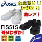 ショッピングsale 安全靴 アシックス SALE ウィンジョブ 51S ローカット 廃番 紐 マジックベルト  大特価 JSAA規格 A種 送料無料 最終値下げ