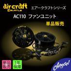 BURTLE エアークラフト 空調服 新作 ファンユニット AC110 単品 バートル  作業服