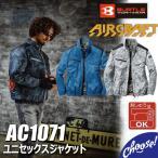 空調服 バートル AC1071  エアークラフト ブルゾン  2020