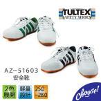 安全靴 アイトス  TULTEX 4本ライン AZ-51603  鋼製先芯 スニーカータイプ 作業靴 ホワイト
