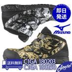 安全靴 ミズノ C1GA1802  新色  迷彩 ミッドカット マジック  作業靴