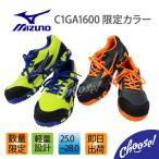 安全靴 ミズノ 新作 C1GA1600  数量限定 mizuno 入荷しました! 送料無料