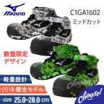 安全靴 ミズノ  数量限定 C1GA1602  ミッドカット mizuno オールマイティー 作業靴