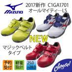 安全靴 ミズノ 新作 C1GA1701 マジックベルト 入荷しました! mizuno  軽量  ローカット  オールマイティLS