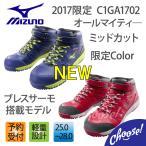 安全靴 ミズノ C1GA1702 ブレスサーモ 数量限定 mizuno 入荷しました  軽量 JSAA A種 ミッドカット 送料無料 オールマイティ