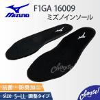 安全靴 ミズノ 中敷 C1GU160009  インソール mizuno 即日出荷 あすつく対応