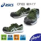 安全靴 アシックス 新作 ウィンジョブ CP103 グリーン 作業靴 ローカット