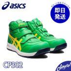 安全靴 アシックス 新作 ウィンジョブ CP302  ニューモデル  ハイカット マジックタイプ