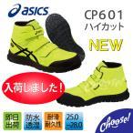 安全靴 アシックス 新作 CP601 入荷しました!  G-TX ハイカット ベルトタイプ 防水 透湿 送料無料