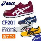 安全靴 アシックス 新作 予約受付開始 CP201 ニューモデル  ローカット 8月上旬 送料無料