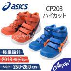 安全靴 アシックス 新作 ウィンジョブ CP203   2018 ニューモデル  ハイカット マジックタイプ 作業靴