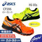 ショッピング安全靴 安全靴 アシックス 新作  ウィンジョブ  CP206 Hi-Vis  New  ローカット 蛍光 反射 紐 作業靴 予約