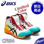 安全靴 アシックス 新作  CP304 BOA ダイヤル  ハイカット  作業靴の画像