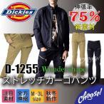 Dickies 新作 ストレッチ カーゴパンツ D-1255 新素材  作業服 ユニフォーム  コーコス